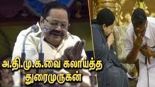 getlinkyoutube.com-Ultimate Comedy Speech : Durai Murugan about Jayalalitha and ADMK Ministers | Health Condition