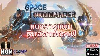 getlinkyoutube.com-เกมมือถือ Space Commander แนววางแผนธีมสตาร์คราฟ (Review)
