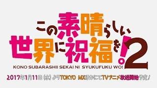 getlinkyoutube.com-TVアニメ「この素晴らしい世界に祝福を!2」PV