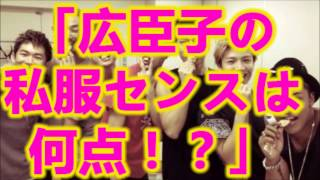getlinkyoutube.com-三代目 J Soul Brothers イマ子のファッション辛口チェック!「広臣子の私服センスは何点!?」今市隆二・登坂広臣