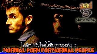 มิติที่ 6 ศุกร์สยองขวัญ ไขปริศนาเว็บไซต์ใต้ดินสุดสยองขวัญ Normal Porn for Normal People