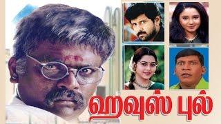 getlinkyoutube.com-Housefull | (1999) blockbuster Tamil Movie | R.Parthiepan,Vikram,Roja | Ilaiyaraaja