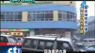getlinkyoutube.com-2013.06.30台灣大搜索/台灣史上最大滅門血案 一家九口被殺