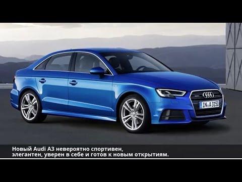 Audi A3 — обзор дизайна