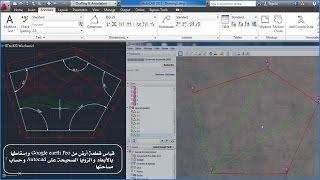 getlinkyoutube.com-قياس قطعة أرض من Google earth Pro و إسقاطها بالأبعاد و الزوايا الصحيحة على Autocad + حساب مساحتها