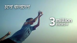 getlinkyoutube.com-Cholo Bangladesh Music Video