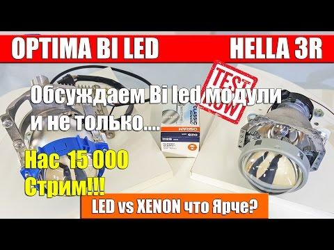 Обсуждаем BI LED модули и не только!