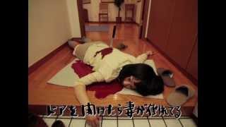 getlinkyoutube.com-【PV】家に帰ると妻が必ず死んだふりをしています。【ほぼ日P】