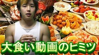 getlinkyoutube.com-こんなに動画で大食いしてるのに太らない食生活のヒミツ教えます。【誰でもできる】