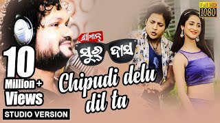 Chipudi Delu Dil Ta   Official Studio Version | Sriman Surdas | Humane Sagar, Babushan, Bhoomika