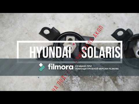 Замена подушки двигателя hyundai solaris АКПП хундай солярис