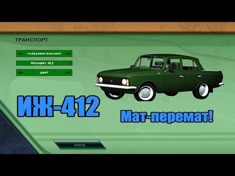 3D инструктор (City Car Driving) - Поздний ИЖ (Иж-412)