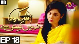 Shikwa Nahin Kissi Se - Episode 18 | A Plus ᴴᴰ Drama | Shahroz Sabzwari, Sidra Batool, Ali Abbas