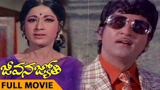 getlinkyoutube.com-Jeevana Jyothi Telugu Full Length Movie || Shobhan Babu, Vanisree, K Viswanath