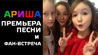 getlinkyoutube.com-ДОЛГОЖДАННАЯ ПРЕМЬЕРА ПЕСНИ АРИНЫ ДАНИЛОВОЙ НА ФАН-ВСТРЕЧЕ.