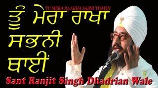 """getlinkyoutube.com-""""TU MERA RAKHA SABNI THAYIN""""    Sant Ranjit Singh Dhadrian Wale   Latest Kirtan Katha Samagam   2016"""