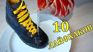 getlinkyoutube.com-10 ЛАЙФХАКОВ НА ВСЕ СЛУЧАИ ЖИЗНИ