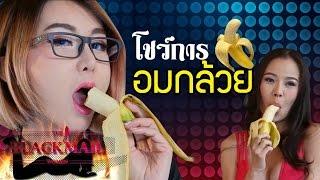 getlinkyoutube.com-โชว์การอมกล้วย ออรัลเซ็กส์ มีเคล็ดลับอย่างไร โดย Sexxuka Jung และ ฟาโซลา