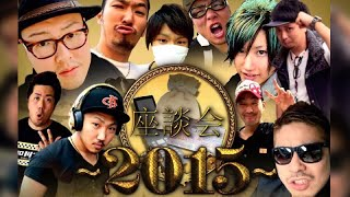 getlinkyoutube.com-【石川典行】座談会2015(コメント付き)【ツイキャス】