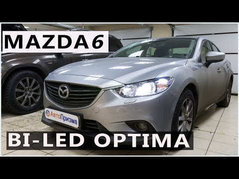 Mazda 6 Установка СВЕТОДИОДНЫХ BILED линз Optima Professional Series