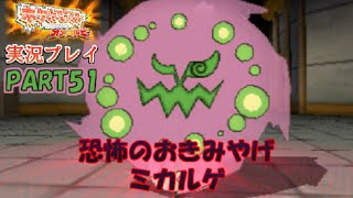 getlinkyoutube.com-#51【恐怖のおきみやげ!ミカルゲを捕獲せよ!】ポケットモンスターOR実況プレイ