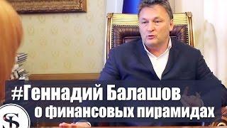 getlinkyoutube.com-Балашов о финансовых пирамидах