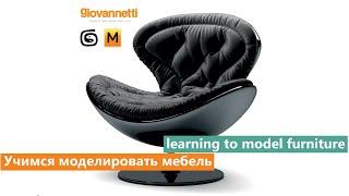 getlinkyoutube.com-Моделирование кресла в 3d max и marvelous designer