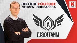 getlinkyoutube.com-С нуля до 100000 подписчиков на YouTube! Практический опыт: как раскрутить канал на YouTube