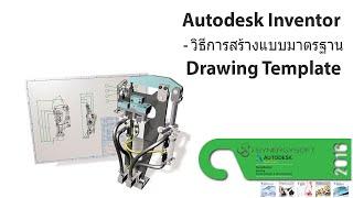 getlinkyoutube.com-Autodesk Inventor  -  วิธีการสร้างแบบมาตรฐาน  Drawing Template