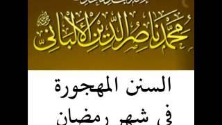 getlinkyoutube.com-السنن المهجورة في رمضان للشيخ الألباني رحمه الله