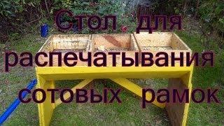 getlinkyoutube.com-Пчеловодный стол для распечатывания сотовых рамок