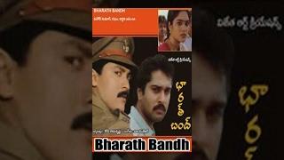 Bharath Bandh Movie Telugu Movie