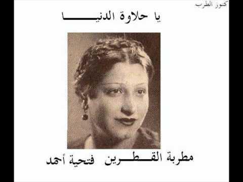 .طقطوقة يا حلاوة الدنيا   /  فتحيه أحمد