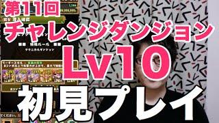 getlinkyoutube.com-実況【パズドラ】第11回チャレンジダンジョンLv10【初見プレイ】