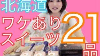 getlinkyoutube.com-【大食い】北海道ワケありスイーツ21品食べてみたよ!【木下ゆうか】