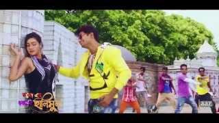 Ek Minitue Tor Sathe Prem   Bappy   Mahi   Honeymoon Movie Song 2014