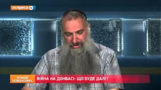 getlinkyoutube.com-Авраам Шмулевич об Украине, Кавказе и ИГИЛ. Війна на Донбасі  що буде далі