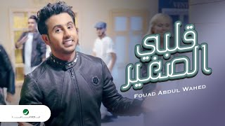 Fouad Abdul Wahed … Qalbi Elsagheer - Video Clip| فـؤاد عبد الواحد  … قلبي الصغير - فيديو كليب