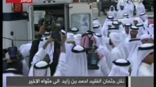 getlinkyoutube.com-Death Of Sheikh Ahmed جنازة الشيخ أحمد بن زايد