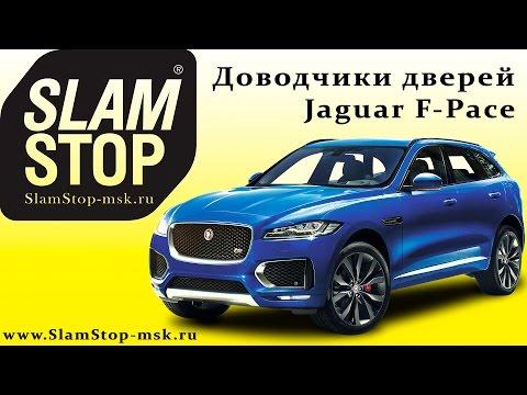 Профессиональная установка автоматических доводчиков дверей SlamStop на Jaguar F-Pace