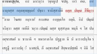 เรียนบาลี ภาค ๒ หน้า ๑๙ ตอน ๑ เล่าเรื่องก่อนแปล