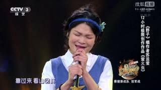 getlinkyoutube.com-中國好歌曲 第二季第九期 蘇運瑩 《螢火蟲》 1080P全高清 Full HD 20150227