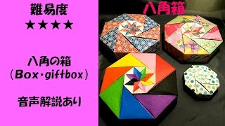 getlinkyoutube.com-おりがみ・八角箱( Octagonal Box))・かんたん 折り方・作り方・折り紙・音声解説付き origami難易度★★★★ How to fold boxes