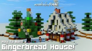"getlinkyoutube.com-Minecraft : สอนสร้างบ้านขนม ""Gingerbread House!"""