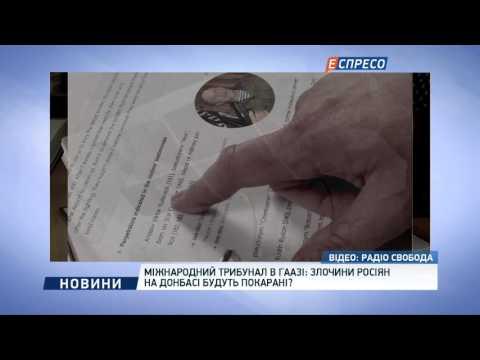 В Гааге заинтересовались докладом о преступлениях россиян на Донбассе.
