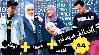 getlinkyoutube.com-الخطاف سيسترز مع نجود و موها و لوفان + بسوي عرسي