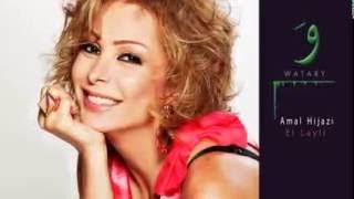 getlinkyoutube.com-El layli   Amal Hijazi   الليلة   أمل حجازي