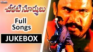 Cheekati Suryulu Telugu Movie Songs Jukebox    R.Narayana Murthy