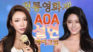 getlinkyoutube.com-청룡영화제 AOA 설현메이크업 Seolhyun makeupl 이사배(Risabaeart)