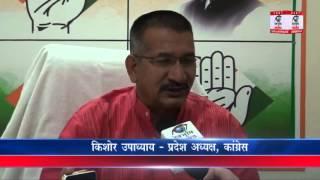 दलित विरोधी मानसिकता वाली पार्टी बीजेपी : किशोर उपाध्याय